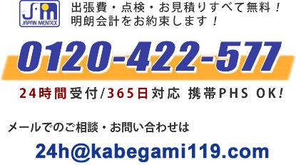 0120-422-577